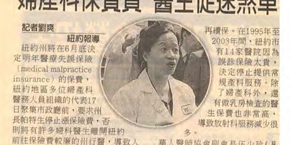 Dr. Lisa Eng in the press